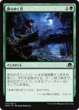 満ちゆく月/Waxing Moon 【日本語版】[EMN-緑C]