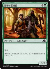 森林の巡回者/Woodland Patrol 【日本語版】[EMN-緑C]