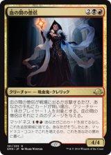 血の間の僧侶/Bloodhall Priest 【日本語版】[EMN-金R]