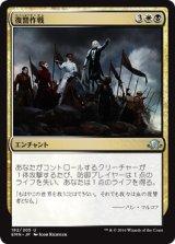 復讐作戦/Campaign of Vengeance 【日本語版】[EMN-金U]