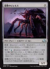 溺墓のビヒモス/Drownyard Behemoth 【日本語版】[EMN-無U]