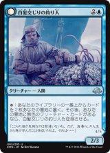 白髪交じりの釣り人/Grizzled Angler 【日本語版】[EMN-青U]