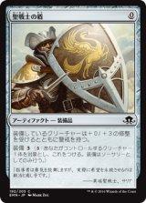 聖戦士の盾/Cathar's Shield 【日本語版】[EMN-灰C]《状態:NM》