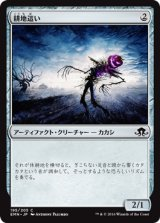 耕地這い/Field Creeper 【日本語版】[EMN-灰C]