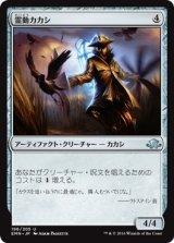 霊動カカシ/Geist-Fueled Scarecrow 【日本語版】[EMN-灰U]