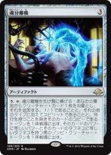 魂分離機/Soul Separator 【日本語版】[EMN-アR]