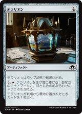 テラリオン/Terrarion 【日本語版】[EMN-アC]