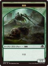 蜘蛛/SPIDER 【日本語版】 [EMN-トークン]