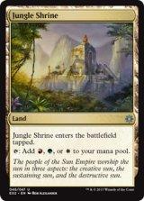 ジャングルの祭殿/Jungle Shrine 【英語版】 [EO2-土地U]