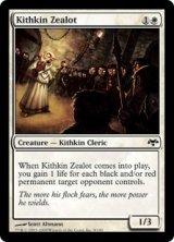 キスキンの盲信者/Kithkin Zealot 【英語版】 [EVE-白C]