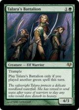 タララの大隊/Talara's Battalion 【英語版】 [EVE-緑R]
