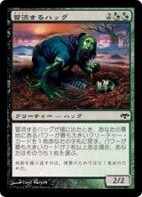 冒涜するハッグ/Desecrator Hag 【日本語版】 [EVE-金C]