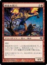 短気な巨人/Hotheaded Giant 【日本語版】 [EVE-赤C]