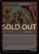 ゴブリンの戦長/Goblin Warchief 【英語版】 [EVG-赤U]
