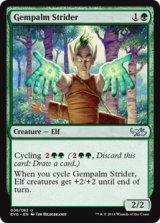宝石の手の徘徊者/Gempalm Strider 【英語版】 [EVG-緑U]《状態:NM》