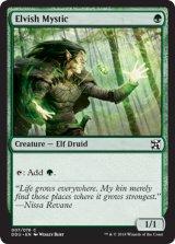 エルフの神秘家/Elvish Mystic 【英語版】 [EVI-緑C]《状態:NM》