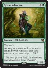 森の代言者/Sylvan Advocate 【英語版】 [EVI-緑R]