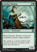 ヴィリジアンのシャーマン/Viridian Shaman 【英語版】 [EVI-緑U]