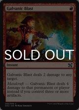 感電破/Galvanic Blast 【英語版】 [EVI-赤C]