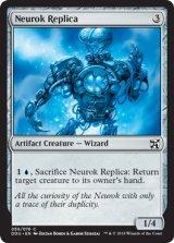 ニューロックの模造品/Neurok Replica 【英語版】 [EVI-灰C]