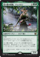 光り葉の将帥、ドゥイネン/Dwynen, Gilt-Leaf Daen 【日本語版】 [EVI-緑R]