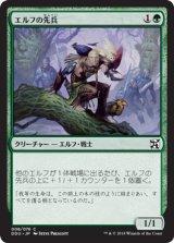 エルフの先兵/Elvish Vanguard 【日本語版】 [EVI-緑C]