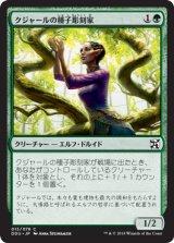 クジャールの種子彫刻家/Kujar Seedsculptor 【日本語版】 [EVI-緑C]