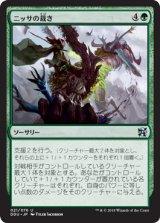 ニッサの裁き/Nissa's Judgment 【日本語版】 [EVI-緑U]