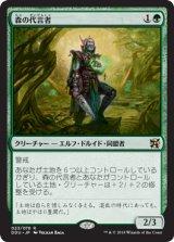森の代言者/Sylvan Advocate 【日本語版】 [EVI-緑R]