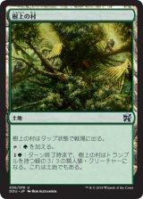 樹上の村/Treetop Village 【日本語版】 [EVI-土地U]