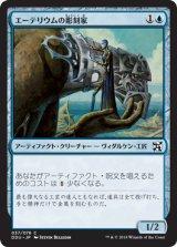 エーテリウムの彫刻家/Etherium Sculptor 【日本語版】 [EVI-青C]
