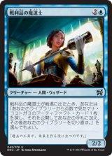 戦利品の魔道士/Trophy Mage 【日本語版】 [EVI-青U]