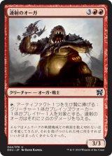 連射のオーガ/Barrage Ogre 【日本語版】 [EVI-赤U]