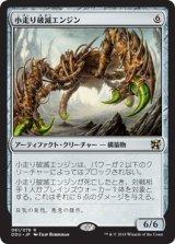 小走り破滅エンジン/Scuttling Doom Engine 【日本語版】 [EVI-灰R]
