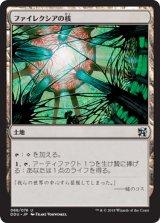ファイレクシアの核/Phyrexia's Core 【日本語版】 [EVI-土地U]