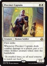 管区の隊長/Precinct Captain 【英語版】 [EVK-白R]《状態:NM》