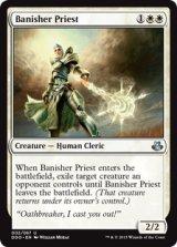 放逐する僧侶/Banisher Priest 【英語版】 [EVK-白U]《状態:NM》