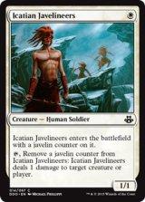 アイケイシアの投槍兵/Icatian Javelineers 【英語版】 [EVK-白C]《状態:NM》