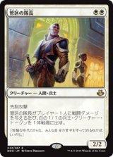 管区の隊長/Precinct Captain 【日本語版】 [EVK-白R]