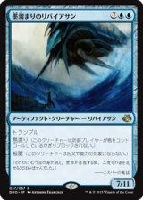 墨溜まりのリバイアサン/Inkwell Leviathan 【日本語版】 [EVK-青R]