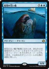 船団の災い魔/Scourge of Fleets 【日本語版】 [EVK-青R]《状態:NM》