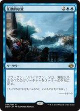圧倒的な波/Whelming Wave 【日本語版】 [EVK-青R]《状態:NM》