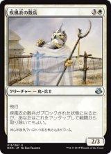 疾風衣の散兵/Gustcloak Skirmisher 【日本語版】 [EVK-白U]《状態:NM》