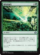 爆発的植生/Explosive Vegetation 【日本語版】 [EVK-緑U]《状態:NM》