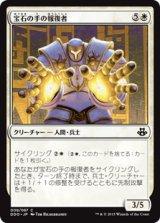 宝石の手の報復者/Gempalm Avenger 【日本語版】 [EVK-白C]《状態:NM》