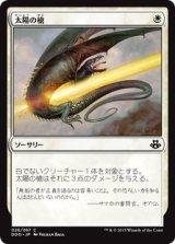 太陽の槍/Sunlance 【日本語版】 [EVK-白C]《状態:NM》
