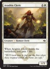 アラシンの僧侶/Arashin Cleric 【英語版】 [FRF-白C]《状態:NM》