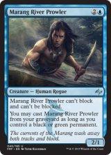 マラング川をうろつくもの/Marang River Prowler 【英語版】 [FRF-青U]《状態:NM》