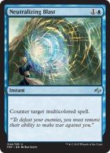 無化破/Neutralizing Blast 【英語版】 [FRF-青U]《状態:NM》
