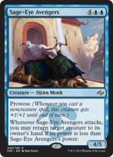 賢者眼の報復者/Sage-Eye Avengers 【英語版】 [FRF-青R]《状態:NM》